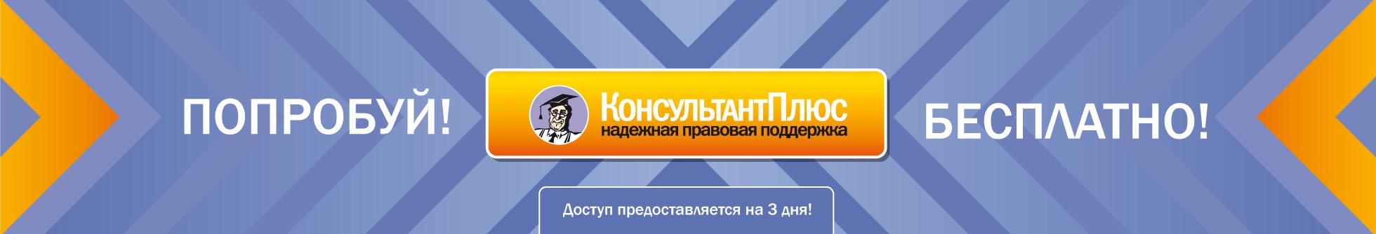 Консультант плюс официальный сайт бухгалтерия регистрация и постановка на учет налогоплательщиков ип
