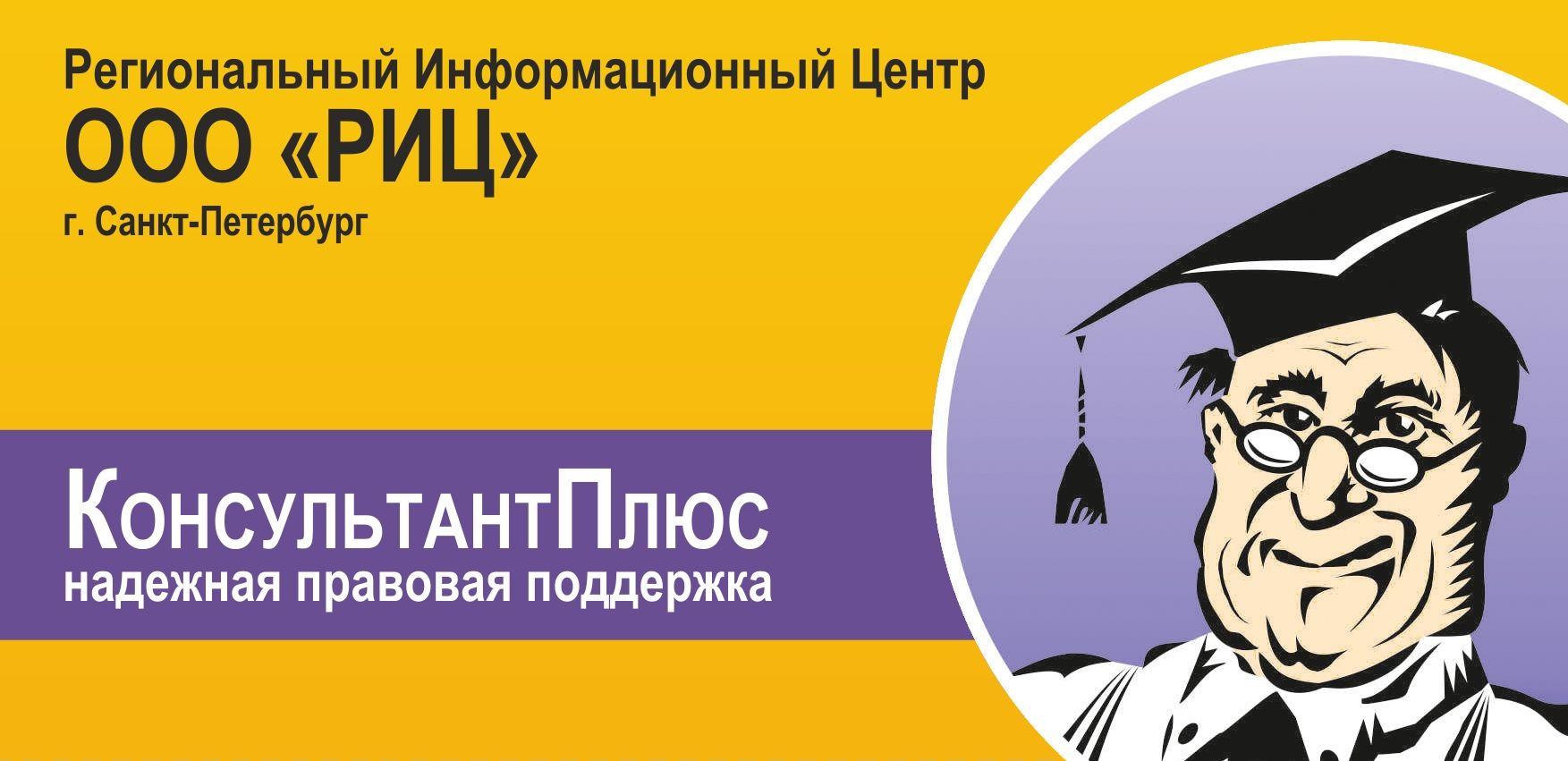 """ООО """"РИЦ"""""""